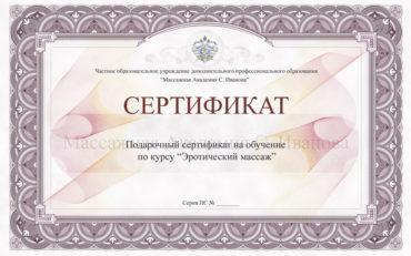 Сертификат на курсы эротического массажа