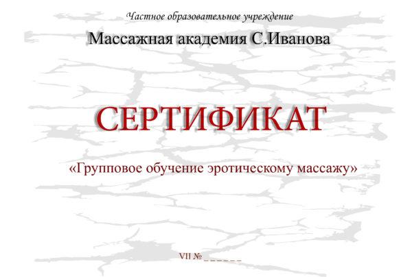 Сертификат на курсы массажа