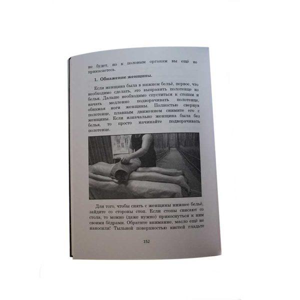 Книга по эротическому массажу