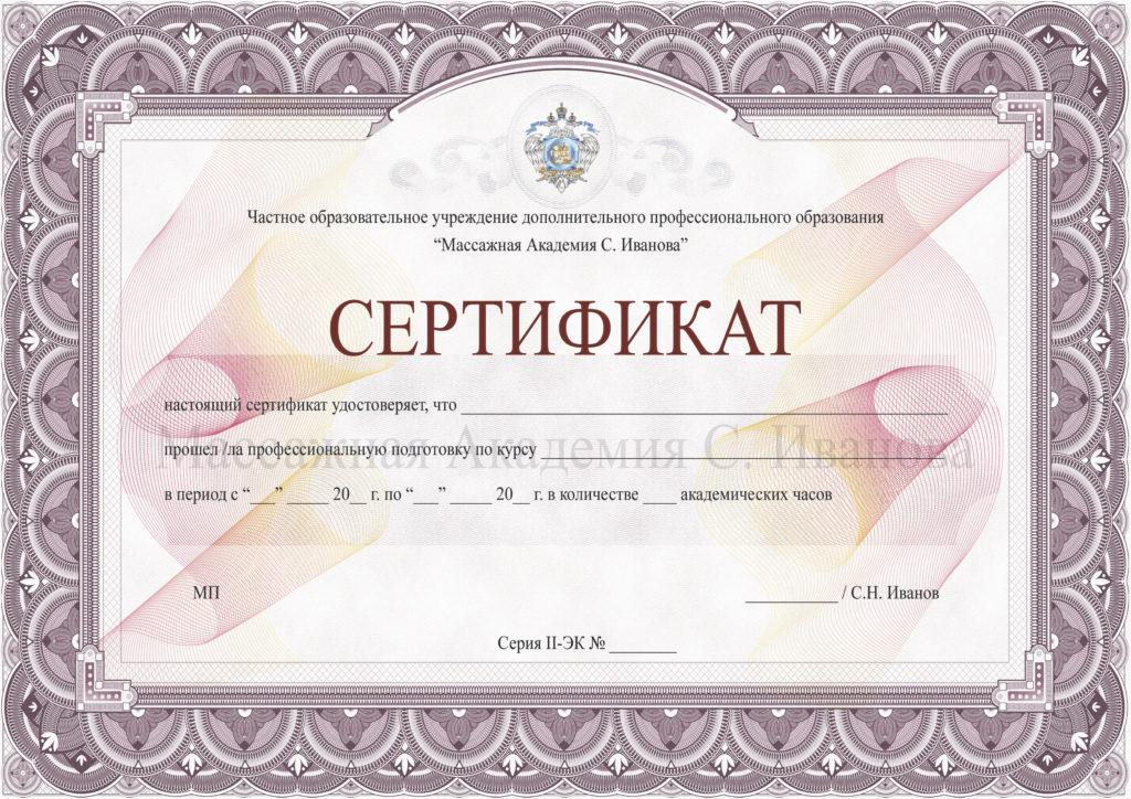 Сертификат Массажная академия Иванова