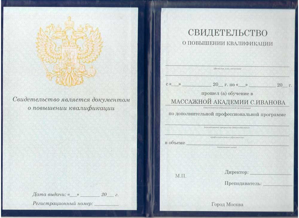 Курсы массажа с сертификатом