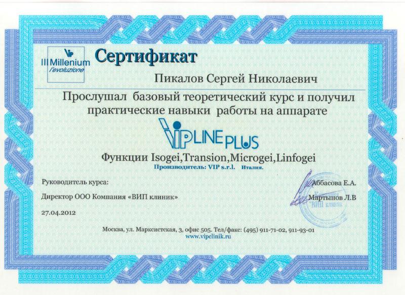 Сертификат VipLine