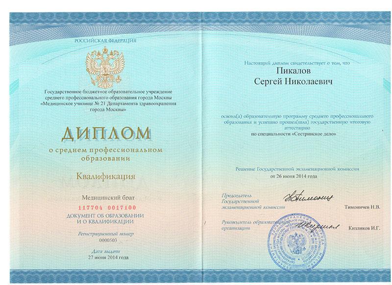 Диплом о медицинском образовании
