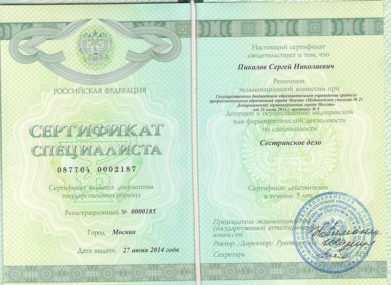 Сертификат по сестринскому делу