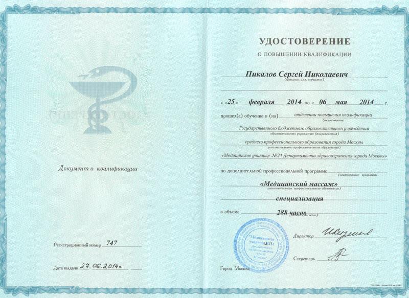 Удостоверение о повышении квалификации, медицинский массаж