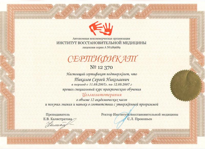 Сертификат по целлюлитотерапии