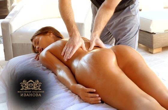 Курсы эротического массажа для мужчин