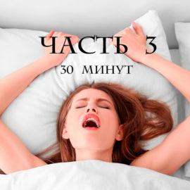 Видео эротического массажа Иванова