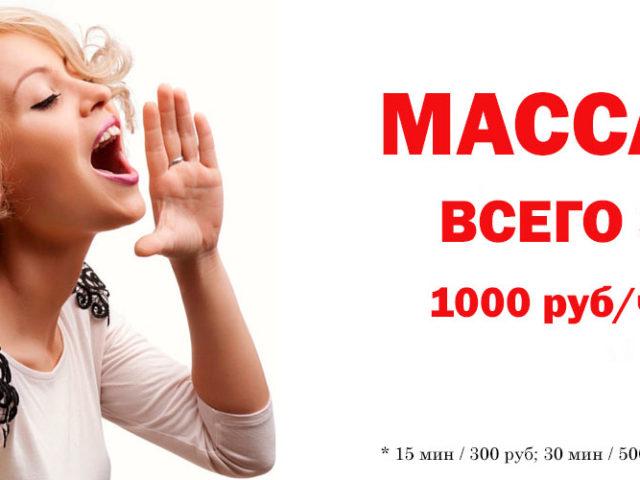Массаж 1000. Массаж дешево в Москве
