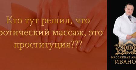 Эротический массаж или проституция